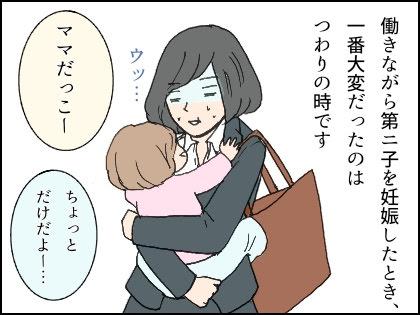 妊娠 中 上 の 子 抱っこ