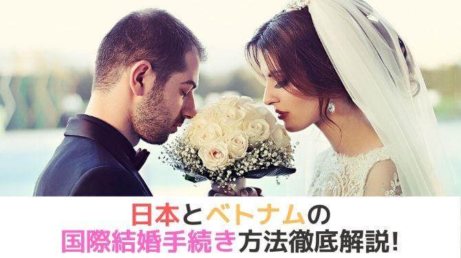 日本人とベトナム人の国際結婚手続き方法徹底解説!