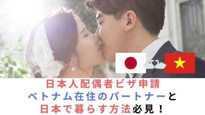 日本人配偶者ビザ申請|ベトナムからパートナーを呼んで日本で暮らしたい!【日本人とベトナム人の国際結婚】