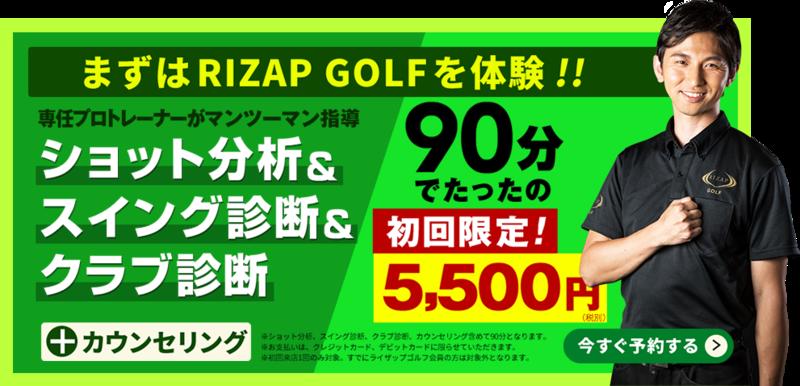 ライザップゴルフ体験ぬーん
