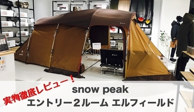 snowpeakの2ルームテントエルフィールドのレビューします