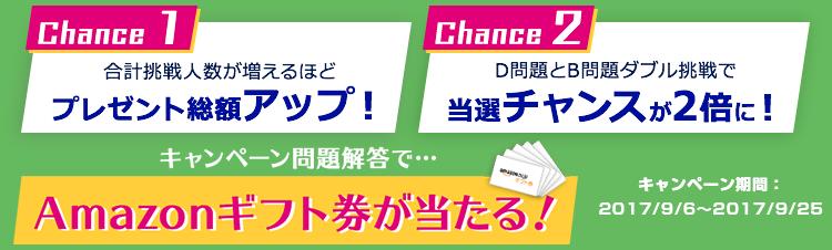 B/D受験キャンペーン