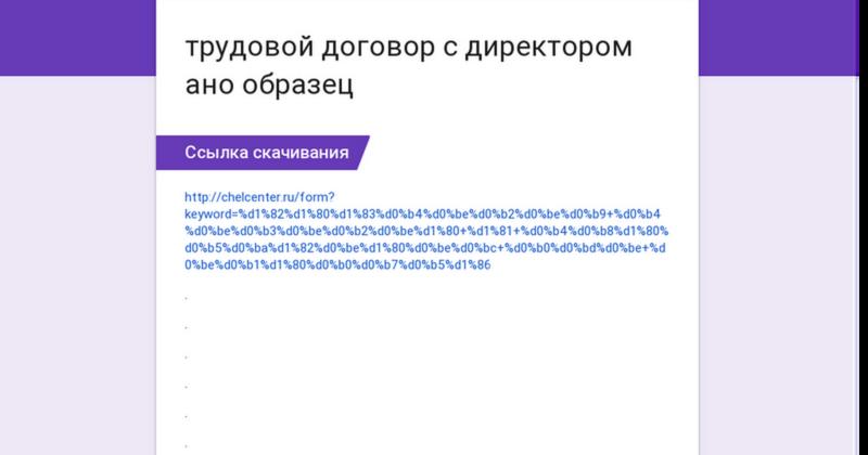 образец протокола правления нко