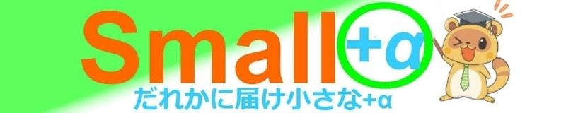 Small+α
