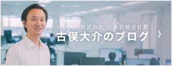 社長古俣大介のブログ