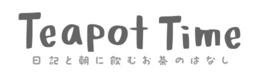 http://teapottime.hatenadiary.com/