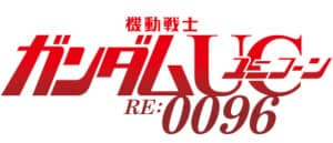 機動戦士ガンダムUC RE:0096