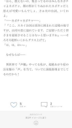 iOSアプリの応援・応援コメント部分