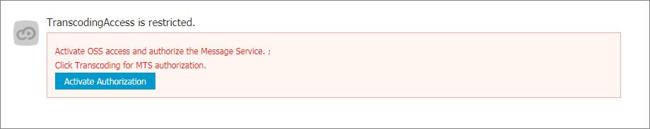 OSS へのアクセス権限