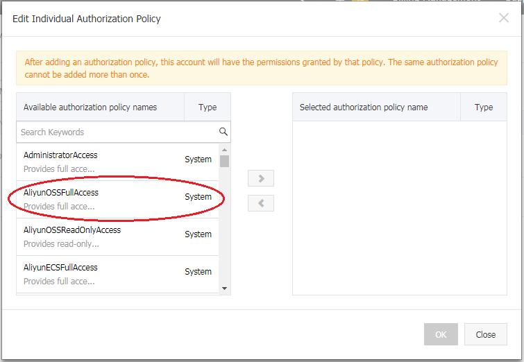 バックアップファイルのアクセス許可管理