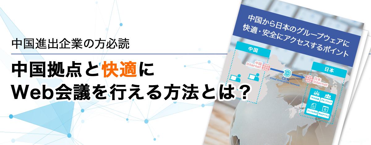 日本-中国拠点間オフィス IT
