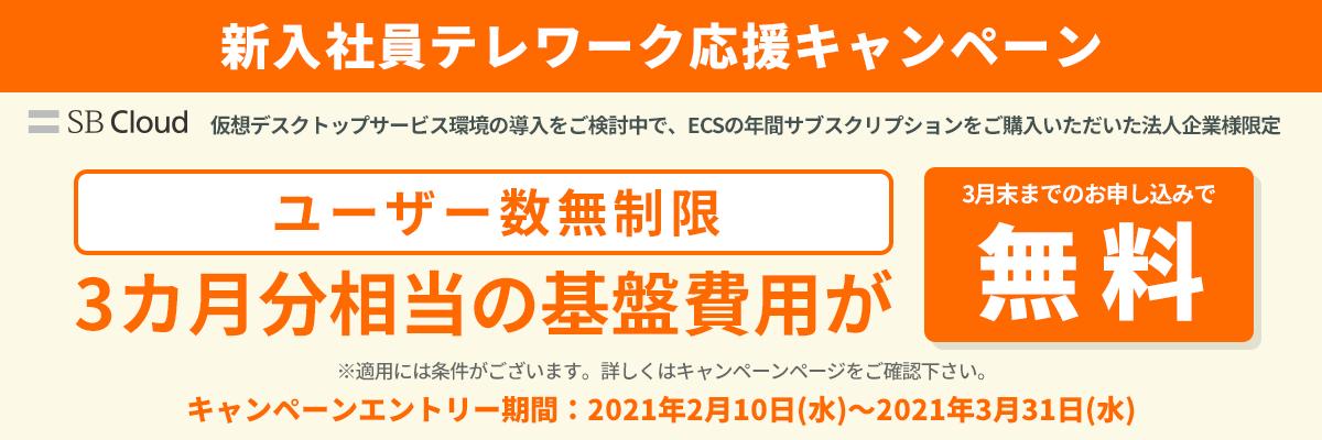 【50社限定】新入社員テレワーク応援キャンペーン