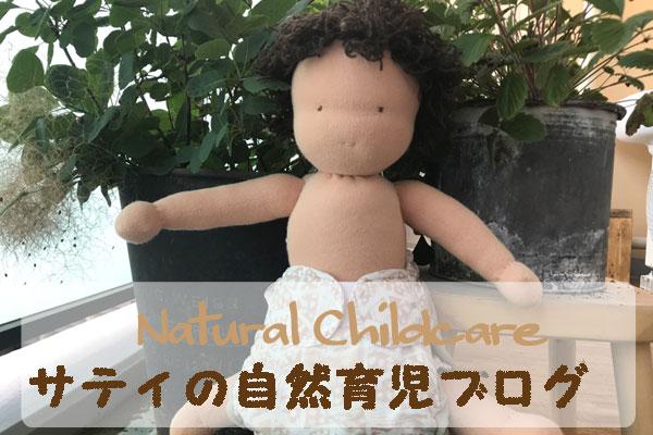 自然育児ブログバナー