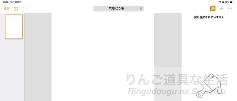 iPad版Pagesでのファイル名変更