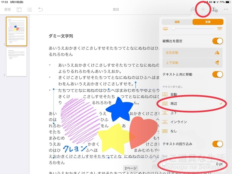 iPad版Pagesの描画機能