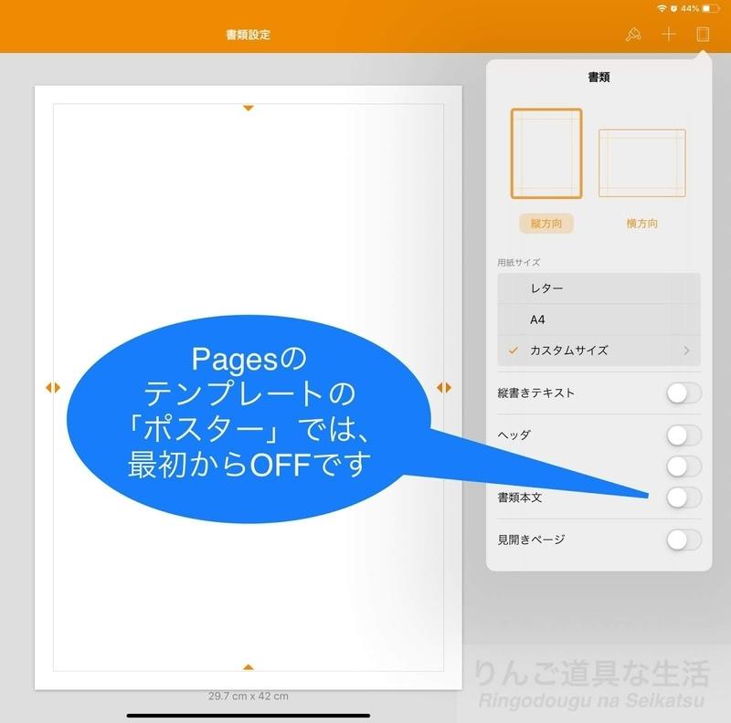 Pagesのポスターテンプレートの書類設定では「書類本文」が最初からOFF