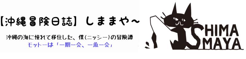 【沖縄冒険日誌】しままや~