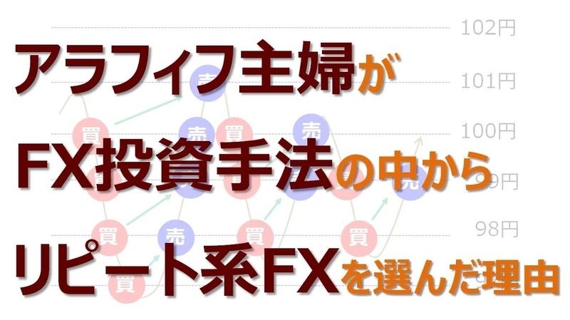 ココブロ、アラフィフ主婦、FX投資手法の中から自動売買可能なリピート系FXを選んだ理由