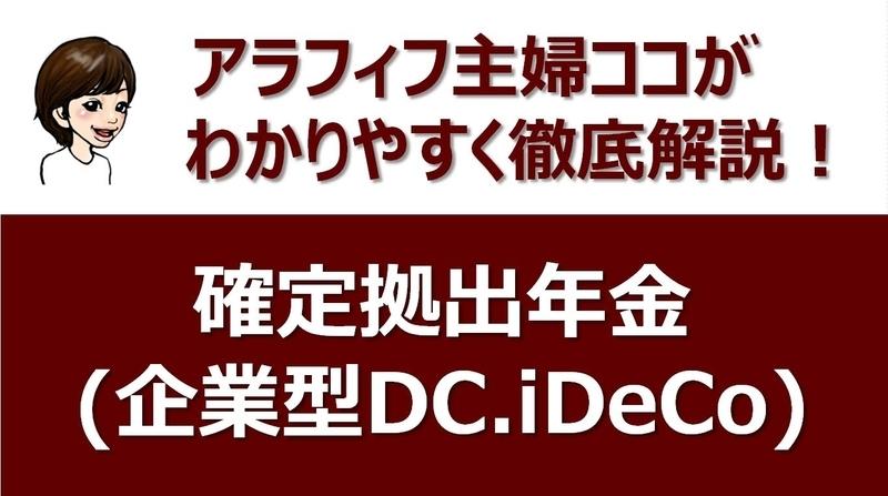 ココブロ確定拠出年金(企業型DC、iDeCo)をわかりやすく徹底解説