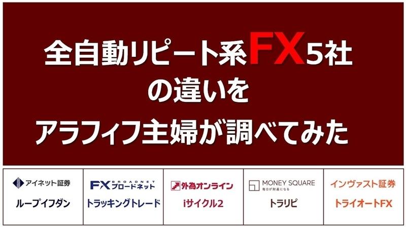ココブロ、全自動売買リピート系FX5社の違いをアラフィフ主婦が調べてみた