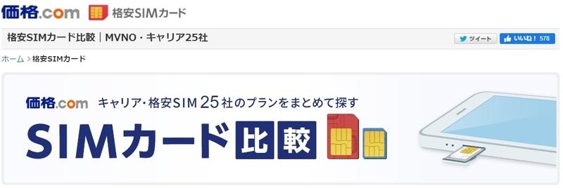 価格comのMVNO(格安SIM)の画面