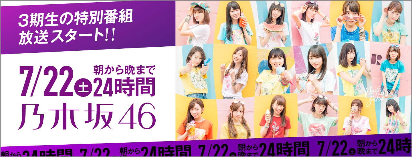 http://www.m-on.jp/special/24h-nogizaka46/