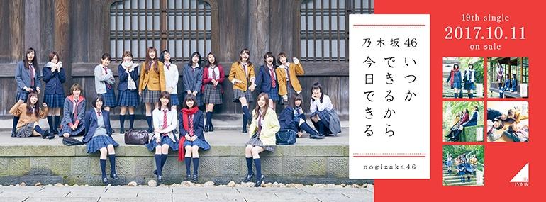 http://www.nogizaka46.com/news/2017/09/19th-3.php