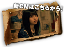 http://snickers.jp/cm.html