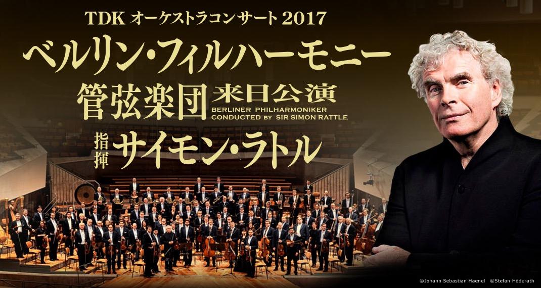http://www.fujitv.co.jp/events/berlin-phil/index.html