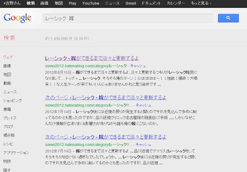 全画面キャプチャ 20120824 202028.bmp.jpg