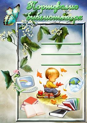 образец дневника библиотекаря