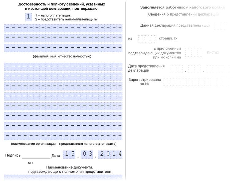 образец заполнения усн 15 за 2014