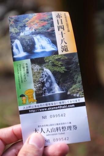 赤目四十八滝への招待券