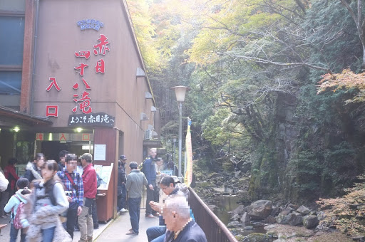 赤目四十八滝の入口