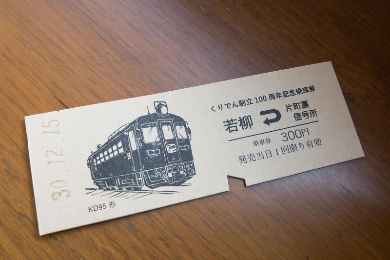 181215 創立100周年祭記念乗車券