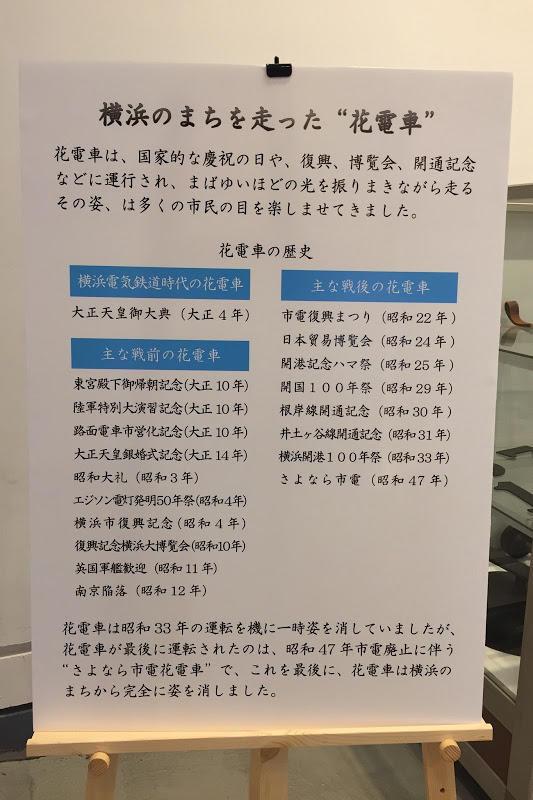 170924 花電車の歴史
