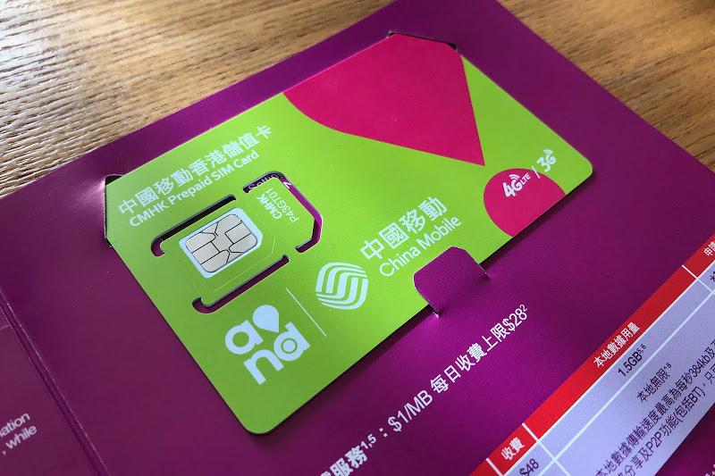 中国移動香港音声データ通信ローミングSIM