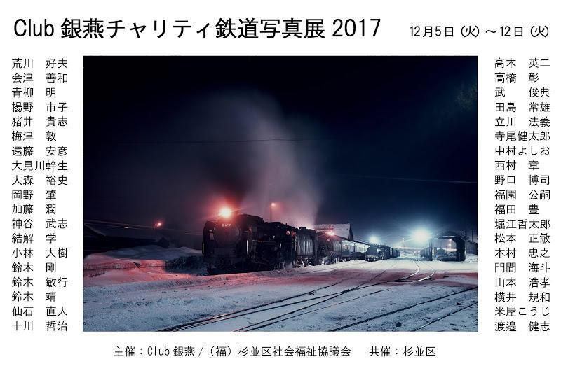 Club銀燕2017