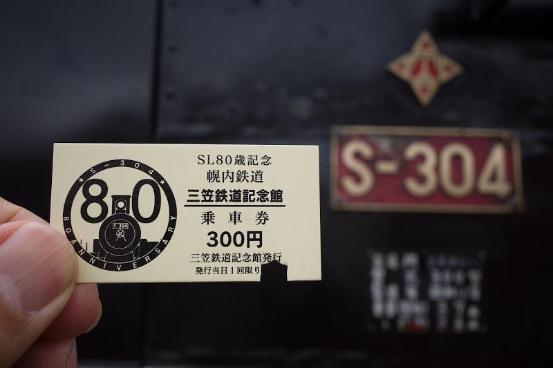 190501 80年記念切符