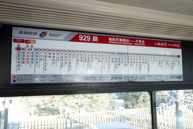191230 北京929路線図