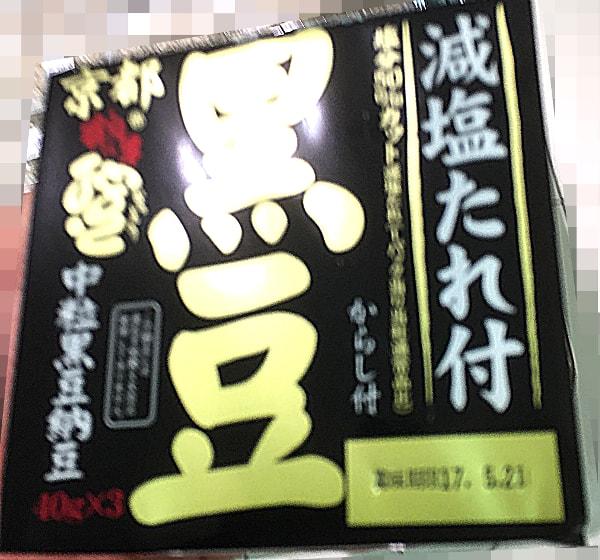 高橋食品「中粒黒豆納豆」