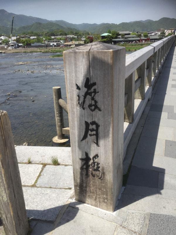 京都嵐山 渡月橋の画像