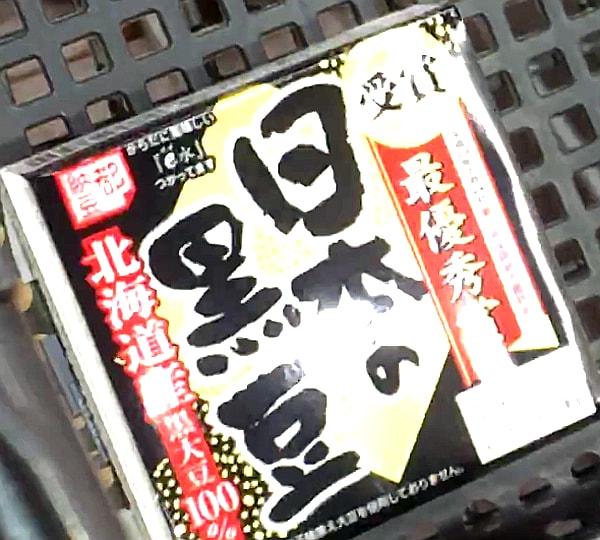 小杉食品「日本の黒豆」