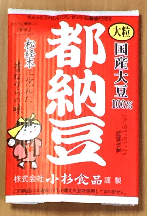 小杉食品「都納豆」