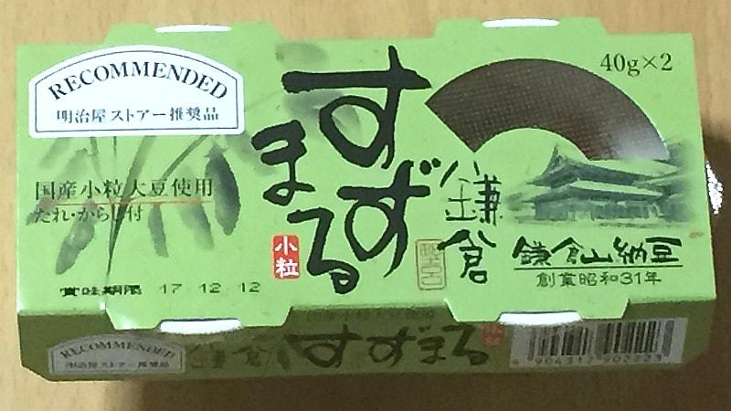 野呂食品「鎌倉すずまる」