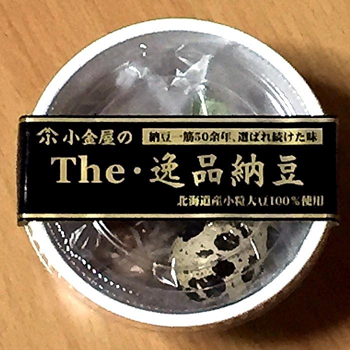 小金屋食品「The・逸品納豆」