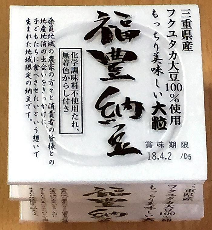 小杉食品「福豊納豆」