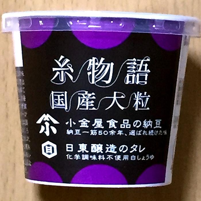 小金屋食品「糸物語 国産大粒」