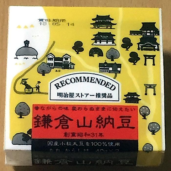 野呂食品「鎌倉山納豆」