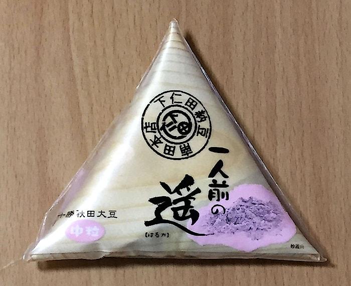 下仁田納豆「一人前の遥」